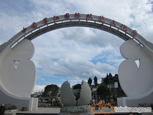 中国墨江国际双胞文化园(图)